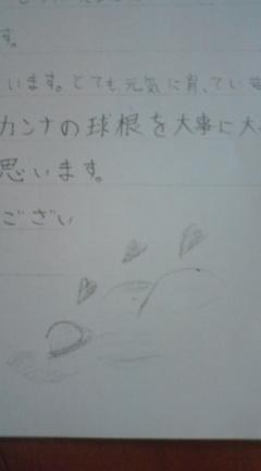 大船渡小学校からの手紙